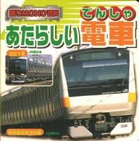 あたらしい電車(でんしゃ)