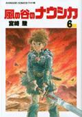 アニメージュ・コミックス・ワイド判 風の谷のナウシカ 6