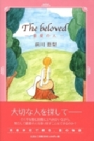 The beloved〜最愛の人〜