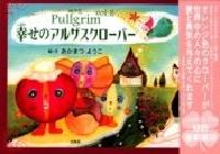 pullgrim vol.2 幸せのアルザスクローバー