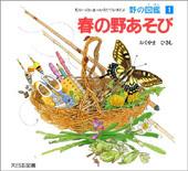 野の図鑑(1) 春の野あそび
