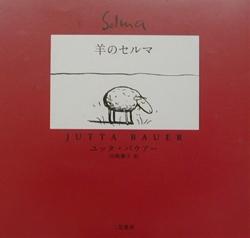 羊のセルマ