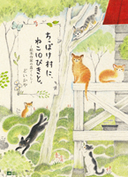 ちっぽけ村に、ねこ10ぴきと。〜絵本作家の森ぐらし〜