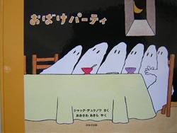 ほるぷ出版の大きな絵本 おばけパーティ