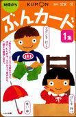 ぶんカード 1集(新装版)
