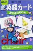CD付き英語カード家の中のもの編(新装版)