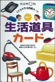 生活図鑑 生活道具カード(新装版)