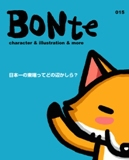 BONte015 〜character & illustration & more〜