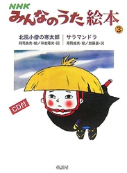 NHKみんなのうた絵本 3