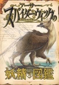 アーサースパイダーウィックの妖精図鑑