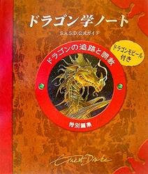 ドラゴン学ノート