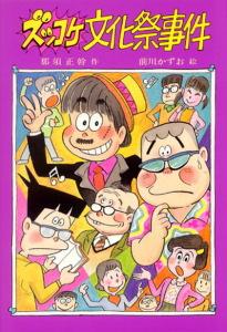 ズッコケ三人組(17) ズッコケ文化祭事件