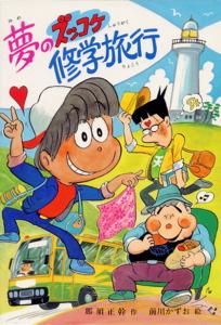 ズッコケ三人組の画像 p1_8
