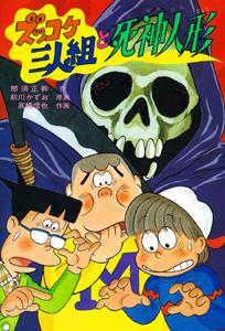 ズッコケ三人組(34) ズッコケ三人組と死神人形