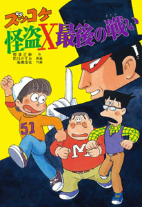 ズッコケ三人組(44) ズッコケ怪盗X最後の戦い
