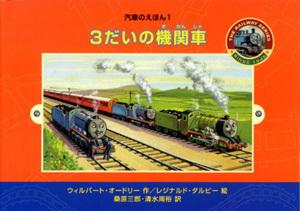 3だいの機関車