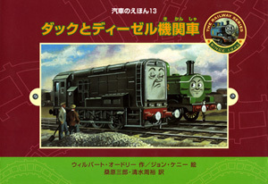 ダックとディーゼル機関車