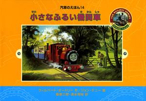 小さなふるい機関車