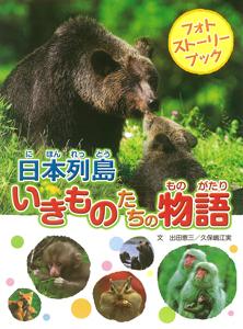 フォトストーリーブック 日本列島いきものたちの物語