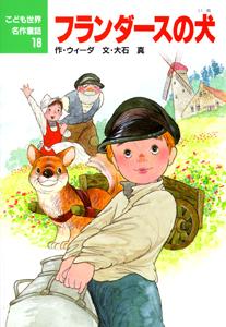 こども世界名作童話(18) フランダースの犬