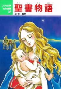 こども世界名作童話(32) 聖書物語