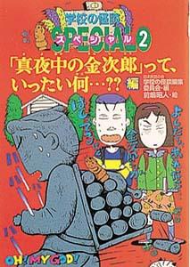 学校の怪談スペシャル(2) 『真夜中の金次郎』って、いったい何…??編