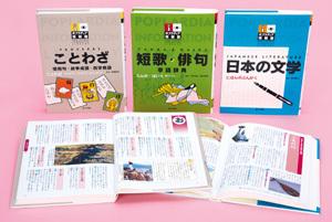 ポプラディア情報館 Kセット(全3巻)