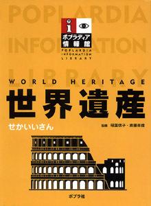 ポプラディア情報館 世界遺産