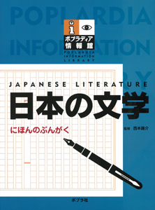 ポプラディア情報館 日本の文学
