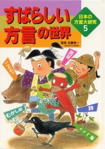 日本の方言大研究(5)  すばらしい方言の世界