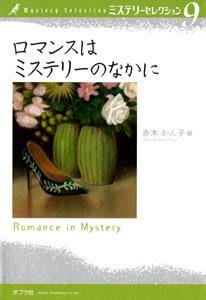 ミステリーセレクション(9) ロマンスはミステリーのなかに