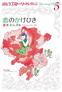 ラブストーリーセレクション(5) 恋のかけひき