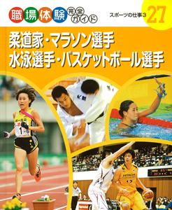 職場体験完全ガイド(27) 柔道家・マラソン選手・水泳選手・バスケットボール選手