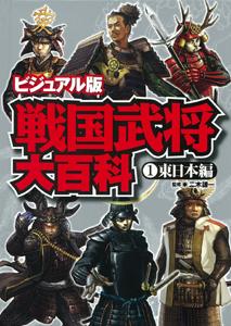 ビジュアル版 戦国武将大百科 東日本編