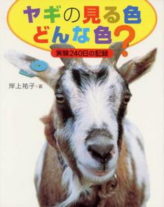 地球ふしぎはっけん(7) ヤギの見る色 どんな色?