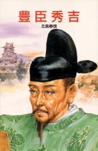 ポプラ社 伝記文庫 豊臣秀吉
