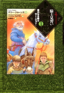 騎士見習いトムの冒険(1)