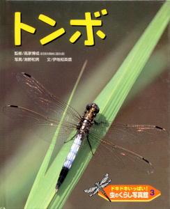 ドキドキいっぱい!虫のくらし写真館(3) トンボ