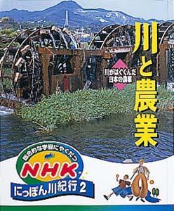 総合的な学習にやくだつ NHKにっぽん川紀行(2) 川と農業
