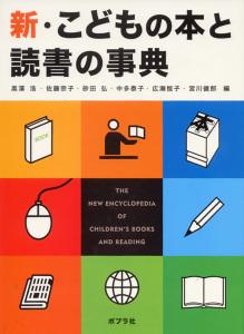 新・こどもの本と読書の事典
