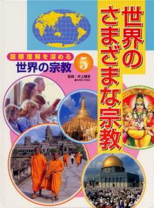 国際理解を深める 世界の宗教(5) 世界のさまざまな宗教