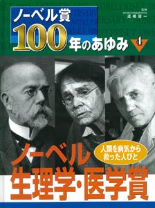 ノーベル賞100年のあゆみ(4) ノーベル生理学賞・医学賞
