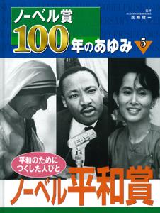 ノーベル賞100年のあゆみ(5) ノーベル平和賞