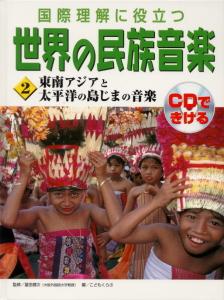 国際理解に役立つ 世界の民族音楽(2) 東南アジアと太平洋の島じまの音楽