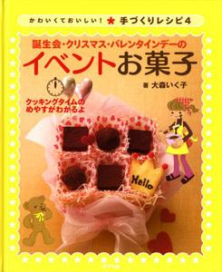 誕生会・クリスマス・バレンタインデーの イベントお菓子