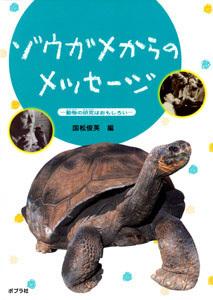ゾウガメからのメッセージ