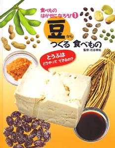 食べものはかせになろう!(1) 豆からつくる食べもの