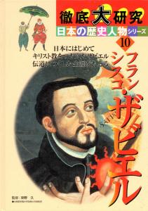 徹底大研究 日本の歴史人物シリーズ(10) フランシスコ・ザビエル