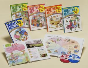英語で日本を紹介しよう(全5巻)