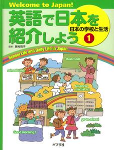 英語で日本を紹介しよう(1) 日本の学校と生活